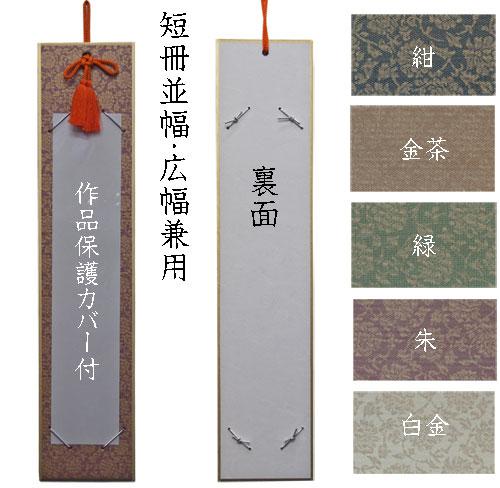 607054s 短冊掛け(並幅・広幅兼用)  作品保護カバー付 色選択