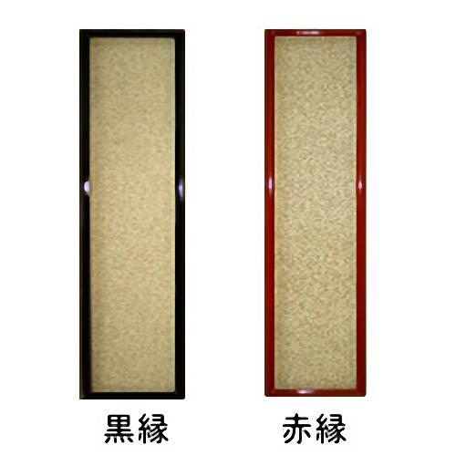 607055 短冊額 塗り(黒・朱)