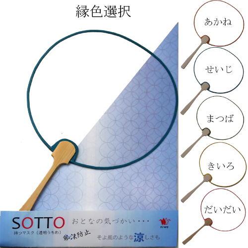 手に持つうちわ形透明マスク「SOTTO そっと」縁色選択【メール便対応可】(607169s)飛沫防止 コンパクト 持ち運び便利 エチケット かわいい
