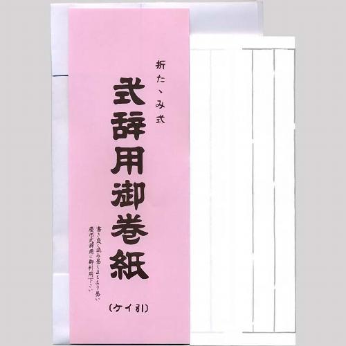 607203 巻紙 折りたたみ式 大 罫入り 505