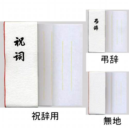607205s 巻紙 特製折巻紙 罫入り
