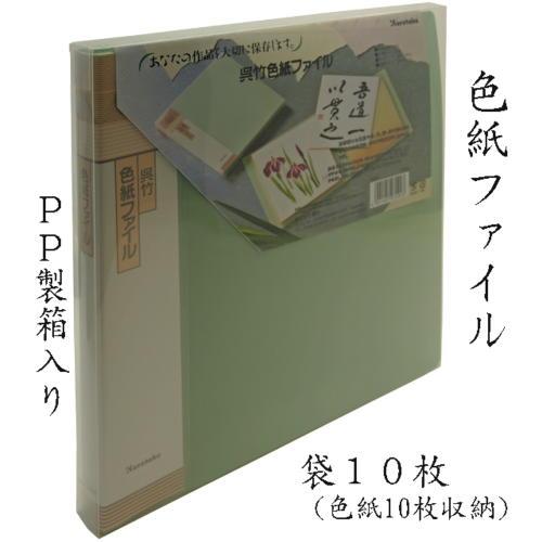 607229 色紙ファイルPP製箱付 袋10枚 KN20