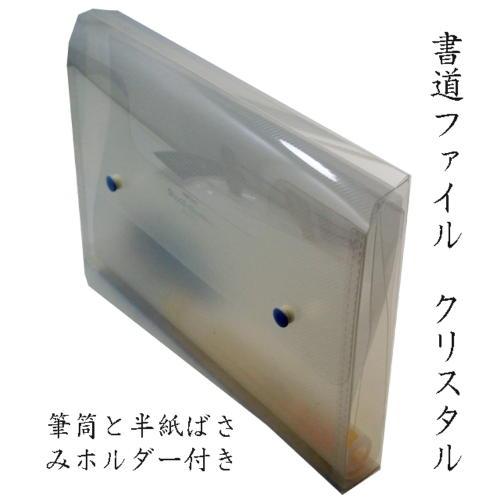 607236 クレタケ書道ファイル クリスタル  筆筒付 KN21