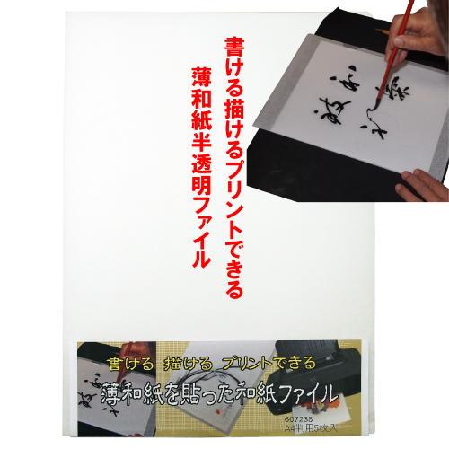 激安!【送料無料】書ける描けるプリントできる薄和紙半透明ファイル A4判用5枚入り【メール便対応】