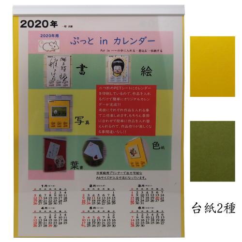 書道用品 ぷっと in カレンダー 台紙2色より選択【メール便対応】(607570s)
