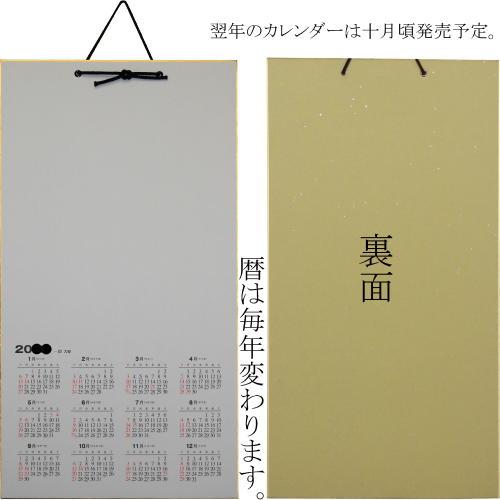 607582 カレンダー色紙 画仙紙無地