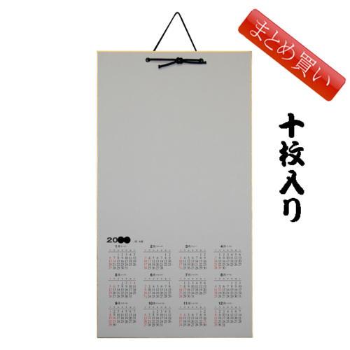 書道用品 カレンダー色紙 画仙紙無地【まとめ買い10枚入り】 2020年度版 (607582)