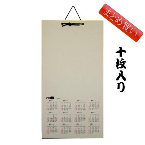 書道用品 カレンダー色紙 鳥の子無地【まとめ買い10枚入り】 2020年度版 (607583p)