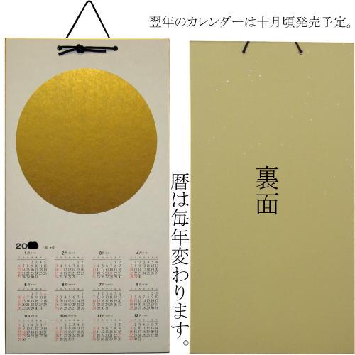 607584 カレンダー色紙 円窓内金