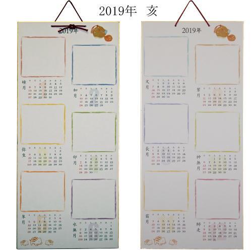 607585 カレンダー色紙 両面カラー1455