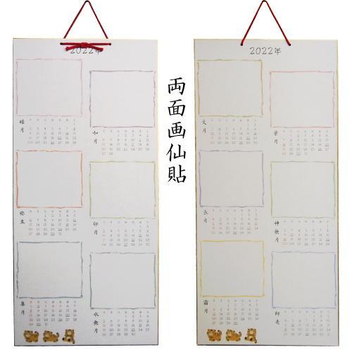 書道用品 カレンダー色紙 両面カラー1455 2022年度版 (607585)  書道 大色紙 寸松庵色紙 短冊