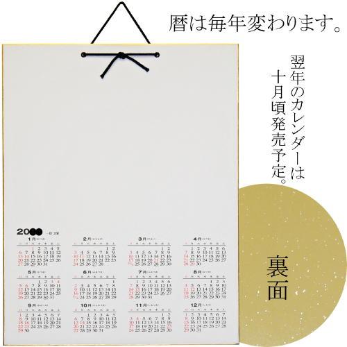 607596 カレンダー色紙 F6サイズ 画仙紙無地 2019年度版