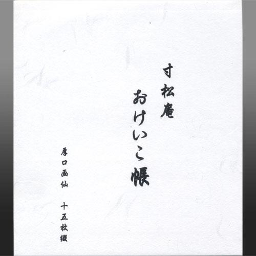 607601 寸松庵(1/4色紙) おけいこ帖15枚綴り0150
