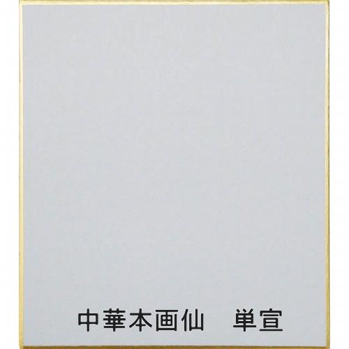 607604 寸松庵(1/4色紙) 中華本画仙 極上(中華本画仙単宣)0164