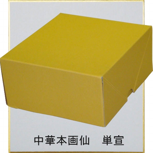 607604b 寸松庵(1/4色紙) 中華本画仙 極上(中華本画仙単宣)0164  50枚入り