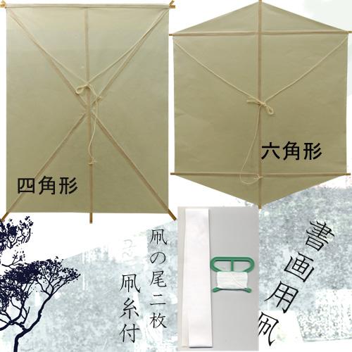 607872s 書画用 手漉き和紙書初め凧 1486 形選択