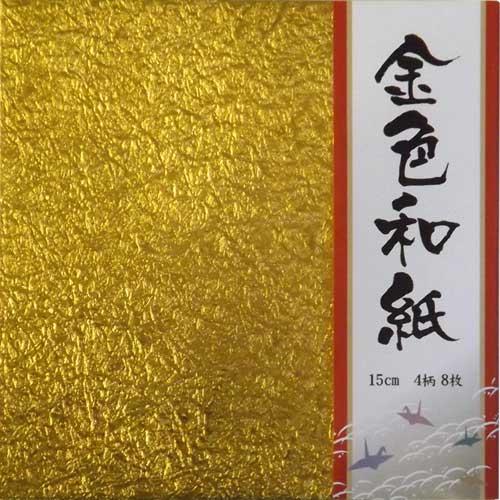 607997 金色和紙 15*15cm 4柄(1柄各2色、1色各1枚) 8枚入りGW2515【メール便対応】