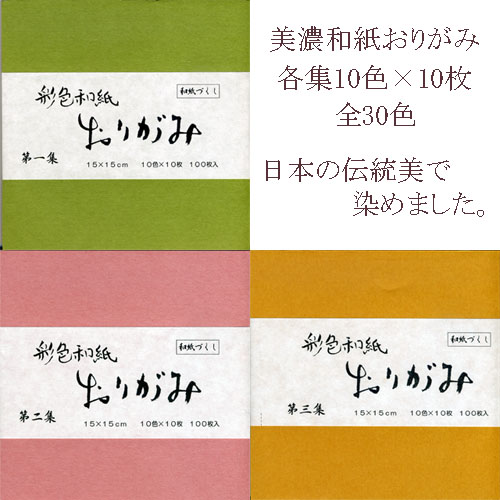 608004s 美濃和紙 おりがみ10色×各10枚 100枚入り 選択