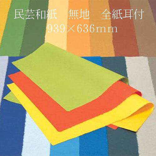 608018s 民芸和紙 無地全紙(939*636mm)耳付