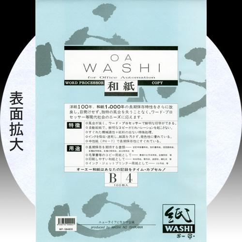 609002 OA和紙厚口 B4判 100枚入り WP-584800