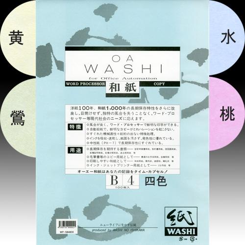 609005 OA和紙厚口 B4判カラー 100枚入り WP-58C1200
