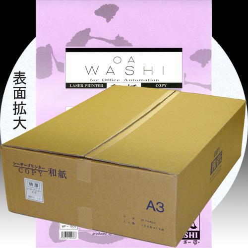 609007b OA和紙特厚口 A3判 1袋100枚入り*10袋 WP-1600
