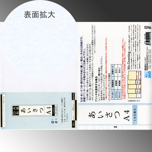 609020 OAあいさつ共用紙 A4判 100枚入り WP-800W