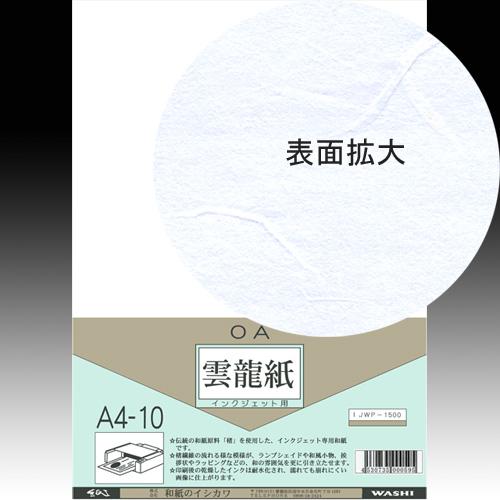 609025 インクジェット用雲龍紙 A4判 10枚入り IJWP-1500