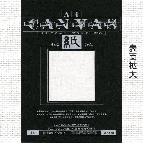 609026 インクジェット用紙キャン A4判 4枚入り PC-1500