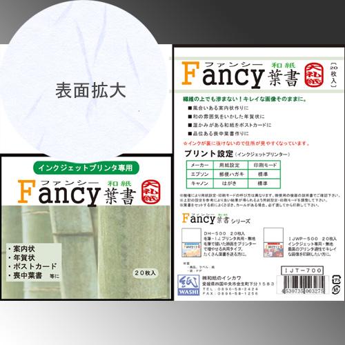 609033 インクジェット専用 Fancy和紙はがき 大礼紙 20枚入り IJT-700