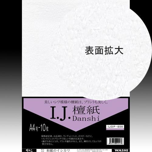 609034 インクジェット用檀紙 A4判 10枚入り IJDP-600