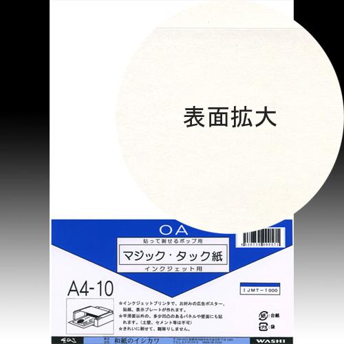609067 マジックタック紙インクジェット用 A4判 10枚入り IJMT-1000