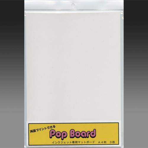 609074 両面プリントできる Pop Board A4版 3枚入り インクジェット専用マットタイプ