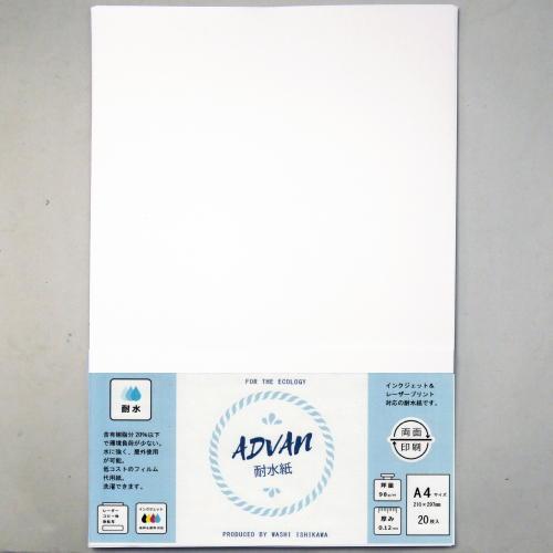 OA用紙 インクジェット・レーザープリンタ対応耐水紙「Advan耐水紙」A4判20枚入り ADTP-1000 【メール便対応可】(609078)