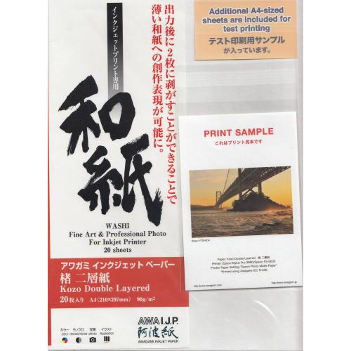 609212 インクジェット用和紙 IJ-0354 楮二層紙 白 A4判  20枚入 2135514【メール便対応】