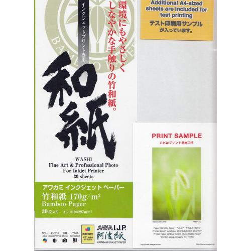 609222 インクジェット用和紙 IJ-1324 竹和紙170g/平米 A4判 20枚入 2135294【メール便対応】