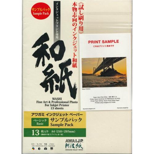 609250 インクジェット用和紙 AIJ-Pサンプルパックベーシック A4判(13種類*各1枚)13枚入 8990131【メール便対応】