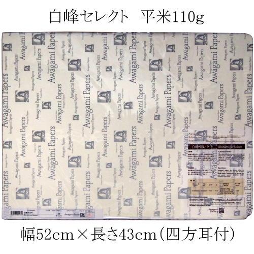 609401 エディショニングペーパー 白峰セレクト 平米110g 幅52cm×長さ43cm(四方耳付) 25枚入り 2135005