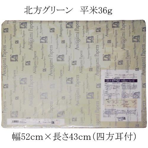 609407 エディショニングペーパー 北方グリーン 平米36g 幅52cm×長さ43cm(四方耳付) 25枚入り 3516010