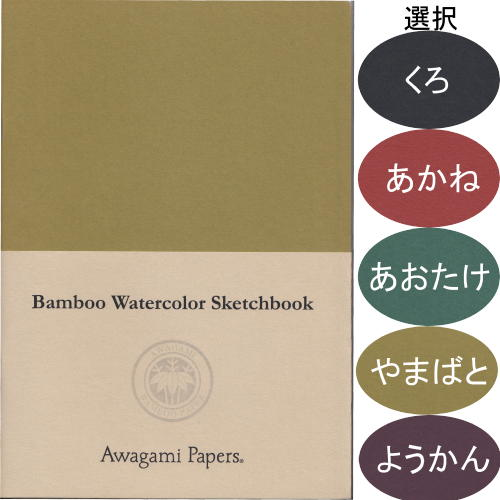 609491s 竹和紙スケッチブック A4判32ページ 色選択【メール便対応】