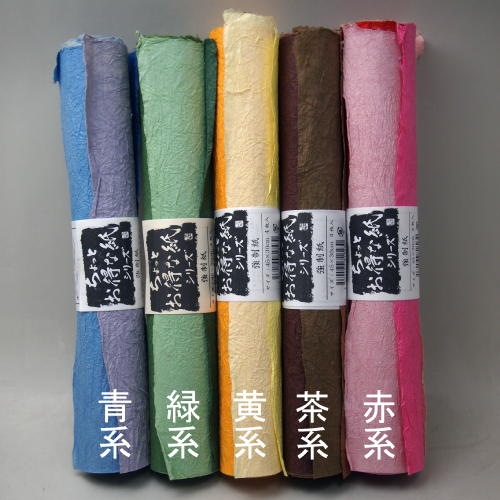 609563s ちょっとお得な紙シリーズ 強制紙 約45×30cm(4色*各1枚)4枚入 8580311