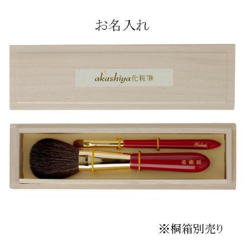 化粧筆 奈良筆あかしや ハイグレードタイプ用名入れ(610026)