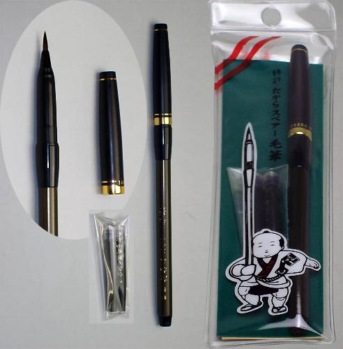 610053 スペアー付万年毛筆 筆タイプ黒