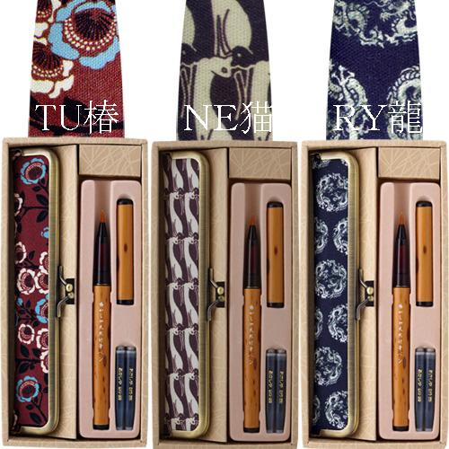 610220s あかしや天然竹筆ぺん カートリッジ2本付き 京帯地ケース付きAK-4500 ケース3色選択