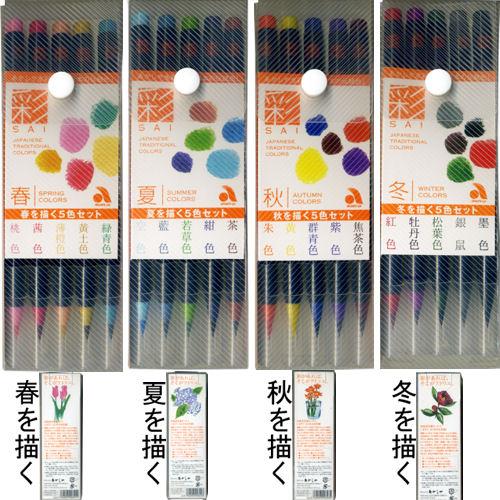 610228s あかしや水彩毛筆 彩 春夏秋冬用5色セットCA200