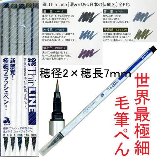 610231 あかしや極細ブラッシュぺん 彩Thin Line 5色セットTL300‐5VA