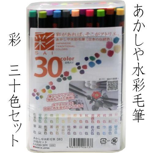 610234 あかしや水彩毛筆 彩 30色セット CA200/30V
