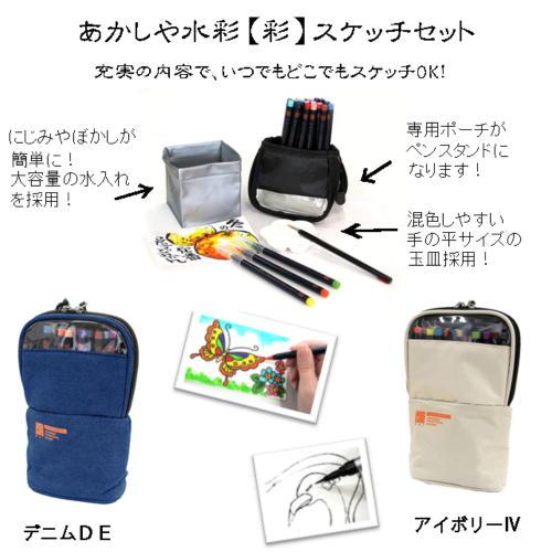 610246s あかしや水彩毛筆「彩」スケッチセット 20色入り CA550S ポーチ選択