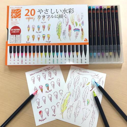 あかしや 水彩毛筆「彩」20色セット やさしい水彩 カラフルに描く CA200/20V-A02【メール便対応】 (610249c)
