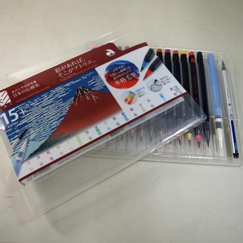筆ペン あかしや水彩毛筆「彩」14色+水筆ペン+極細毛筆セット 日本の伝統色 赤富士CA350S-03(610250d)